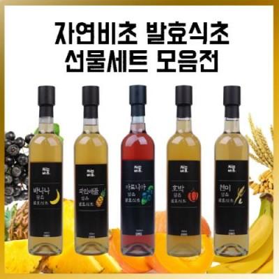 [농업회사법인(주)들산초] 자연비초 자연발효식초선물세트/추가증정이벤트