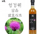 [농업회사법인(주)들산초] 자연비초/엉겅퀴 담은 발효식초/엉겅퀴식초
