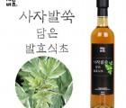 [농업회사법인(주)들산초] 자연비초/사자발쑥 담은 발효식초/사자발쑥식초