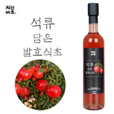 [농업회사법인(주)들산초] 자연비초/석류 담은 발효식초/석류식초(무설탕식초)