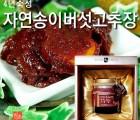 [범촌식품] 4년숙성 자연송이버섯고추장(特品) / 500g