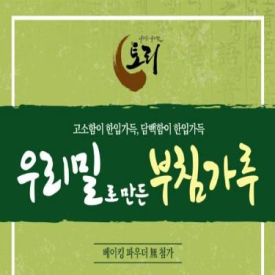 [(주)토리식품] 토리 부침가루