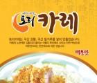 [(주)토리식품] 토리 카레(매운맛)