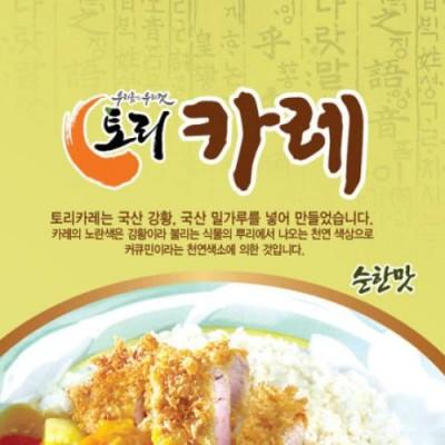 [(주)토리식품] 토리 카레(순한맛)