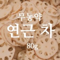 [석로다원] [무료배송] 무농약 연근차 80g
