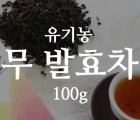 [석로다원] [무료배송] 유기농 무발효차 100g