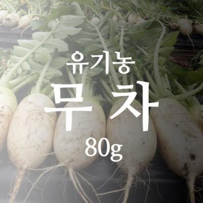 [경주 석로다원] [무료배송] 유기농 무말랭이차 (무차) 80g