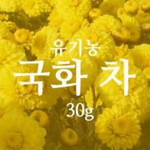 [석로다원] 유기농 국화차 30g