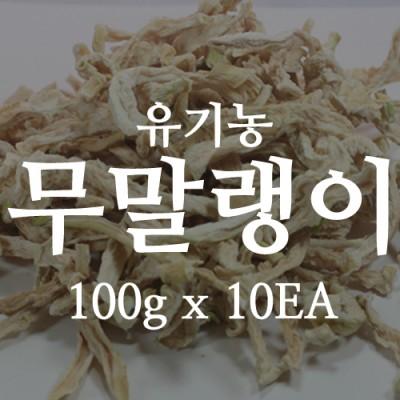 [경주 석로다원] [무료배송] 유기농 무말랭이 1Kg (100g x 10EA)