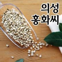 [송이네농장] 경북의성 토종 생홍화씨 1kg (종자용)