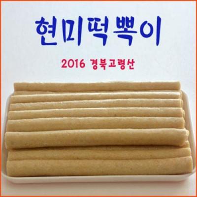 현미떡뽁이500g 농업진흥청특허로 제조 국산현미100% [삼성현협동조합]