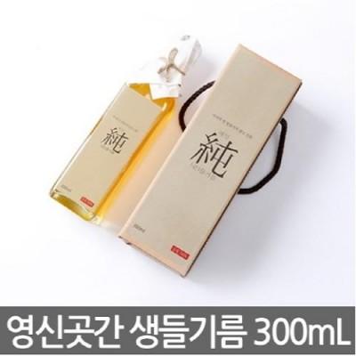 [영신곳간] 해밀 純 생들기름 300ml