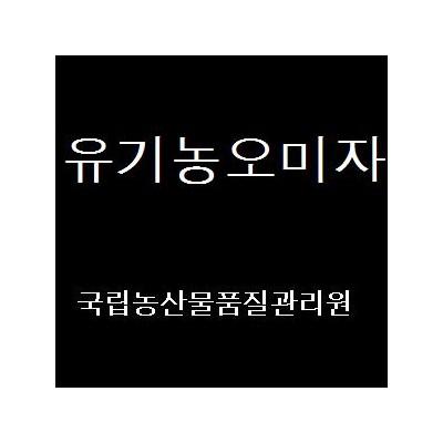 [우복동이야기] [유기농 오미자] 발효숙성액720mlx2병