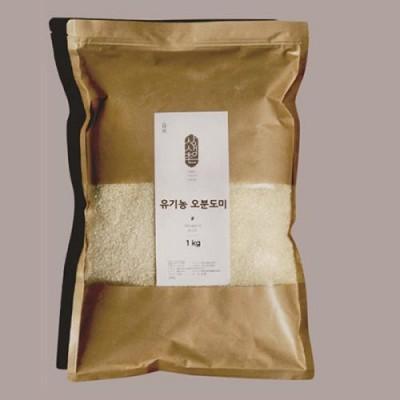 [상생촌] 유기농 오분도미 1kg [2020년 햅쌀]