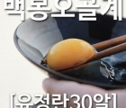 [농부야] 백봉 오골계 방사 유정란30알[유정란 계란]