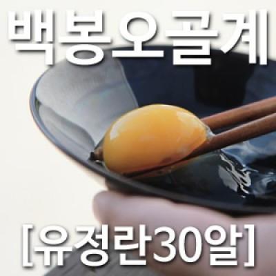 [농부야] 백봉 오골계 방사 유정란30알[사과 유정란 배 오징어 땅콩 계란 부사]