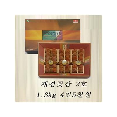 [재경곶감농원] 재경곶감 2호