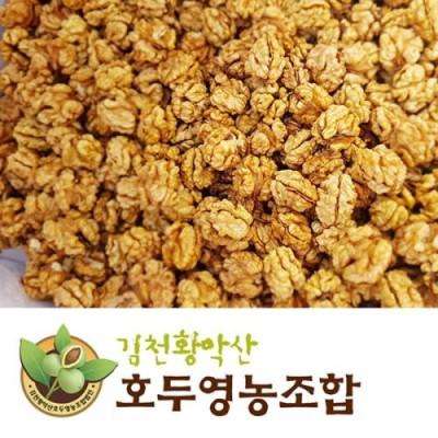 [김천황악산호두영농조합] 못난이(B급) 호두살 조각살 500g