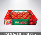 일흥농원 사과(부사) 5kg (18~19과) [GAP 인증]