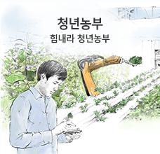 힘내라경북청년농부관