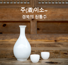 경북의전통주특별관