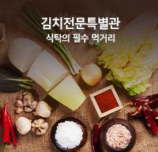 김치 특별관